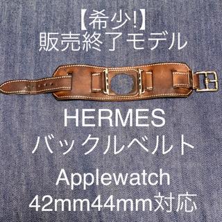 エルメス(Hermes)の【希少】HERMESバックルベルト Applewatch 42、44mm対応(レザーベルト)