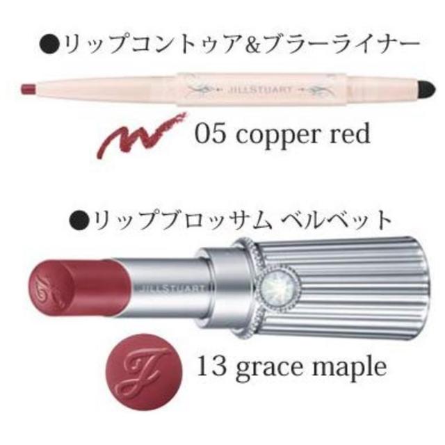 JILLSTUART(ジルスチュアート)のJILLSTUART セット コスメ/美容のベースメイク/化粧品(口紅)の商品写真