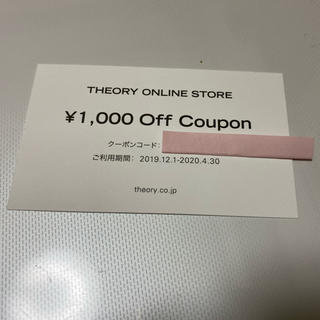 セオリー(theory)のTHEORY ONLINE STORE ¥1000 OFF COUPON(ショッピング)