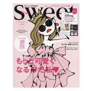 宝島社 - *雑誌 sweet  スウィート 3月増刊号 *付録無し
