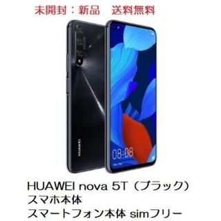 HUAWEI nova 5T(ブラック) 国内版SIMフリー(スマートフォン本体)