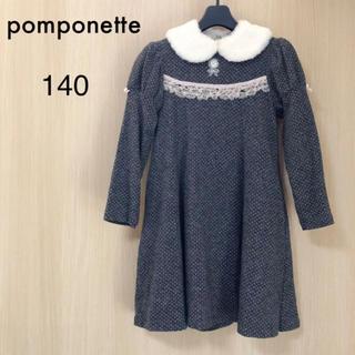 ポンポネット(pom ponette)のpomponette ポンポネット 140 ワンピース 女の子 長袖 フォーマル(ワンピース)