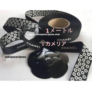シャネル(CHANEL)のシャネルリボン ココマークいっぱい♪ 可愛いラッピングリボン 黒 ブラック 1m(その他)