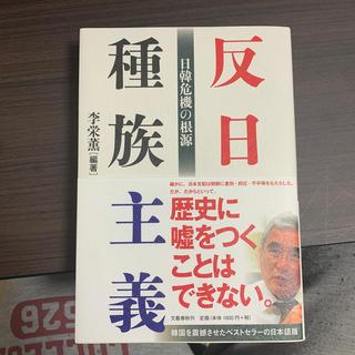反日種族主義(その他)