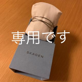 スカーゲン(SKAGEN)のSKAGEN  バングル(ブレスレット/バングル)