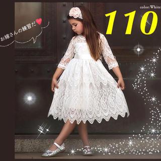 《発表会に♡》キッズ レース ドレス ワンピース リボン ホワイト 110㎝(ワンピース)