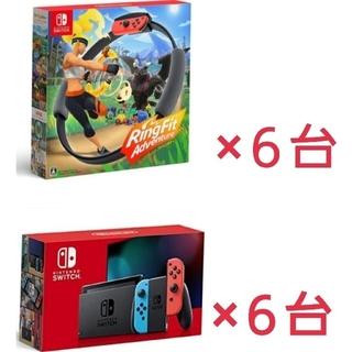 ニンテンドースイッチ(Nintendo Switch)の【計12台】リングフィットアドベンチャー6台+Nintendo Switch6台(家庭用ゲーム機本体)