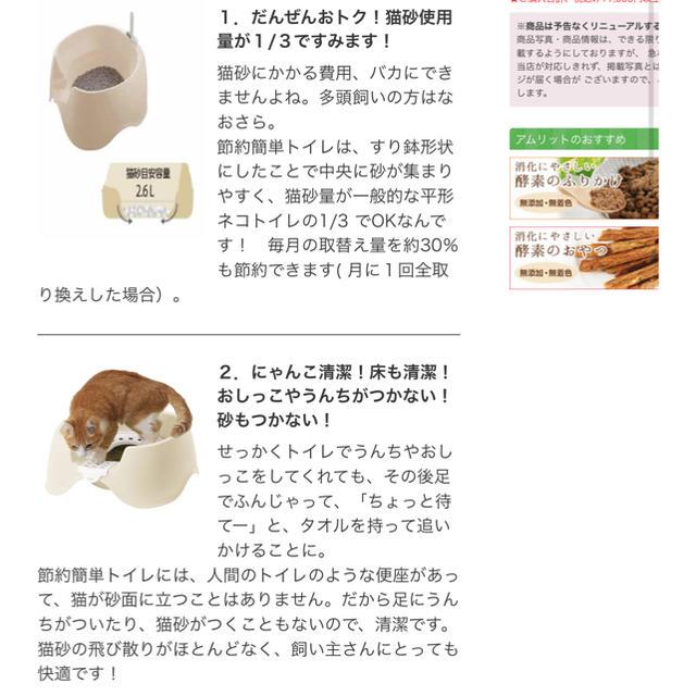 Richell(リッチェル)のコロル 猫用トイレ おまる その他のペット用品(猫)の商品写真