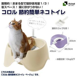 リッチェル(Richell)のコロル 猫用トイレ おまる(猫)