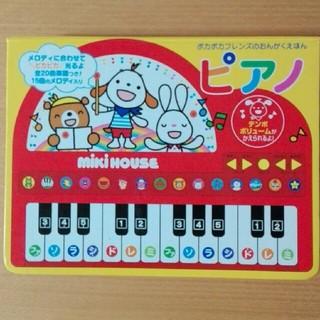 mikihouse - ミキハウス ポカポカフレンズのおんがくえほん ピアノ
