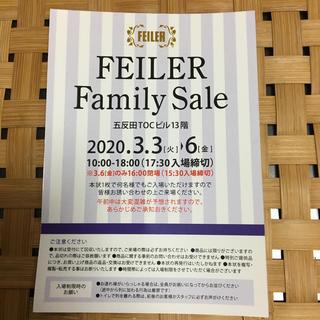 フェイラー(FEILER)のフェイラー ファミリーセール  (東京) 3/3〜3/6(ショッピング)