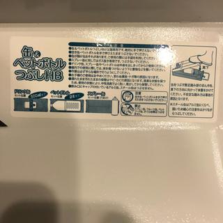 ベルメゾン(ベルメゾン)の缶&ペットボトルつぶしHB(その他)