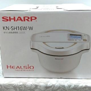 ホットクックKN-SH16W-W 新品未開封未使用(調理機器)