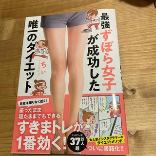 角川書店 - 最強ずぼら女子が成功した唯一のダイエット