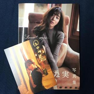 宝島社 - 田中みな実 写真集 サイン入りポストカード