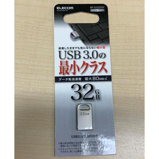エレコム(ELECOM)の値下げELECOM 最小クラスのUSB 3.0 32GB MF-SU332GSV(PC周辺機器)