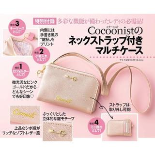 コクーニスト(Cocoonist)のコクーニスト♡マルチケース(その他)