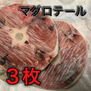 【マグロテール】◎鮪◎尻尾◎骨付◎バター焼き◎塩焼き◎3枚◎マグロステーキ◎