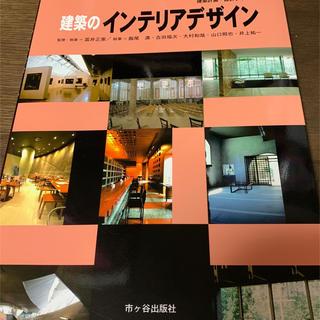 建築のインテリアデザイン(科学/技術)
