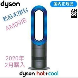Dyson - 【未開封・保証付】Dyson hot cool AM09 上位モデル