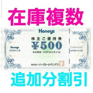 HONEYS - ハニーズ株主優待500円券1枚 在庫2500円分あり 追加分割引 Honeys