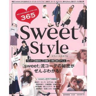 タカラジマシャ(宝島社)のSweet Style 雑誌『sweet』の大人可愛いコ-デが大集合!(ファッション/美容)