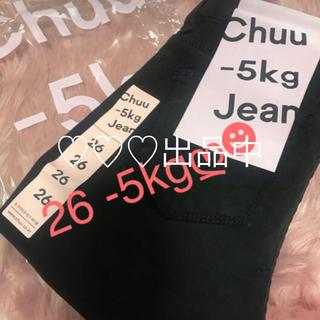 チュー(CHU XXX)の-5kg デニム ブラック chuu ジーンズ 新品 タグ付き(デニム/ジーンズ)