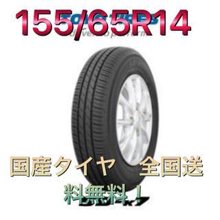 155/65R14 トーヨータイヤ 4本12400円(タイヤ)