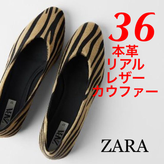 ZARA - 新品 完売 ZARA 36 本革 ファー レザー ゼブラ柄 フラットシューズ