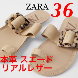 ZARA - 新品 完売品 ZARA 36 本革 レザー スエード べっ甲バックル サンダル