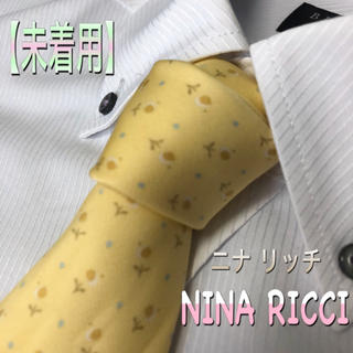 ニナリッチ(NINA RICCI)のニナ リッチ ネクタイ NINA RICCI【未着用】(ネクタイ)