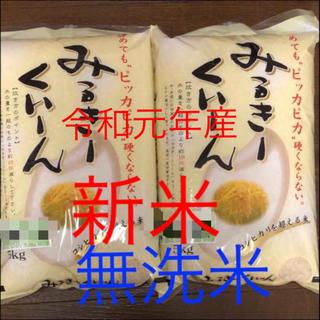新米 ミルキークイーン 無洗米 10kg(米/穀物)