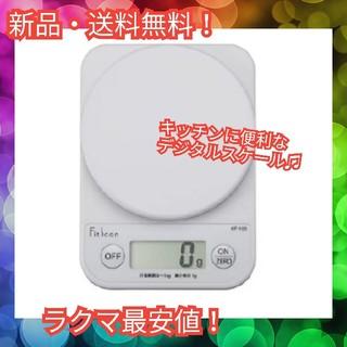 【新生活応援!】タニタ デジタルクッキングスケール ホワイト(調理道具/製菓道具)