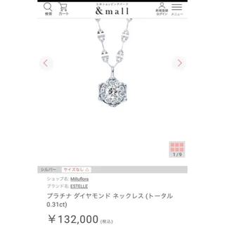BLOOM - ミルフローラ プラチナダイヤモンドネックレス 0.31ct ¥132000