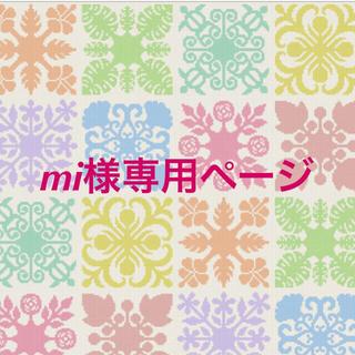 mi様 専用ページ(バッグ/レッスンバッグ)