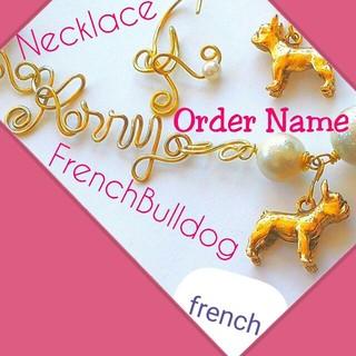 アッシュペーフランス(H.P.FRANCE)の新品 パリ購入 名入りオーダー フレンチブルドック ネックレス ピアス 贈り物に(犬)