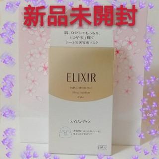 ELIXIR - 資生堂 エリクシールシュペリエル リフトモイストマスクW