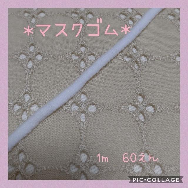 【sunrise様専用】マスクゴム紐*ホワイト・10mの通販 by *mu-min*mama,s shop