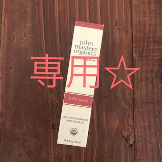 ジョンマスターオーガニック(John Masters Organics)の♡BOO様♡専用【新品※未使用】(アロマオイル)