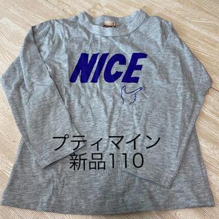 プティマイン(petit main)の【新品タグ付き】プティマイン カットソー ロンT 110 グレー(Tシャツ/カットソー)