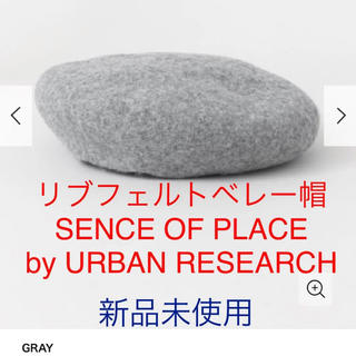 センスオブプレイスバイアーバンリサーチ(SENSE OF PLACE by URBAN RESEARCH)のリブフェルトベレー帽グレイ(ハンチング/ベレー帽)