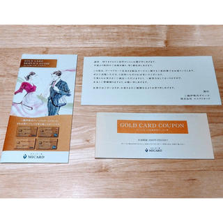 ミツコシ(三越)の三越 ゴールドカード  クーポン(その他)