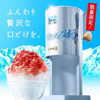 サントリー - サントリー 天然水かき氷機 埜庵(のあん)監修
