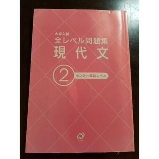 オウブンシャ(旺文社)の現代文 全レベル問題集(語学/参考書)