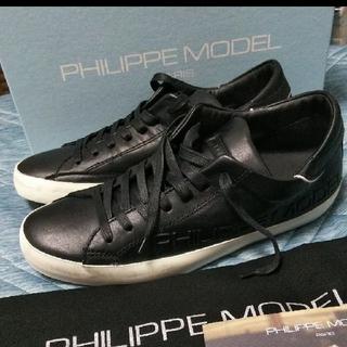 フィリップモデル(PHILIPPE MODEL)の約55000円☆新品フィリップモデル☆philippe model☆スニーカー(スニーカー)