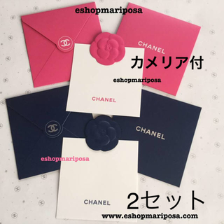 """シャネル(CHANEL)のシャネル メッセージカード & 封筒のセット ピンクと紺色の """"2セット""""♪(カード/レター/ラッピング)"""