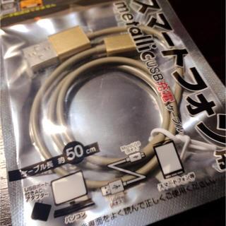 USBコード(バッテリー/充電器)