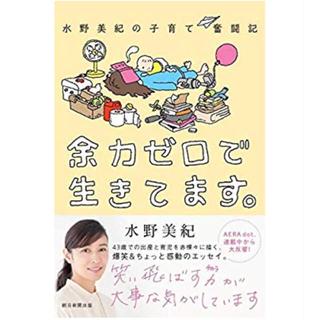 アサヒシンブンシュッパン(朝日新聞出版)の余力ゼロで生きてます。(住まい/暮らし/子育て)