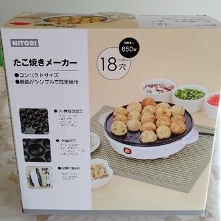 ニトリ - NITORI  ニトリ たこ焼きメーカー