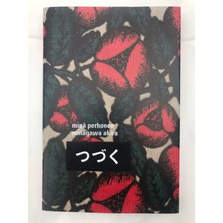 mina perhonen - ラスト1冊 ミナペルホネン 図録 mina perhonen 限定品 つづく展